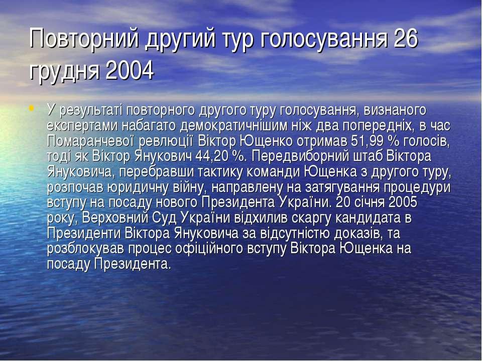 Повторний другий тур голосування 26 грудня 2004 У результаті повторного друго...