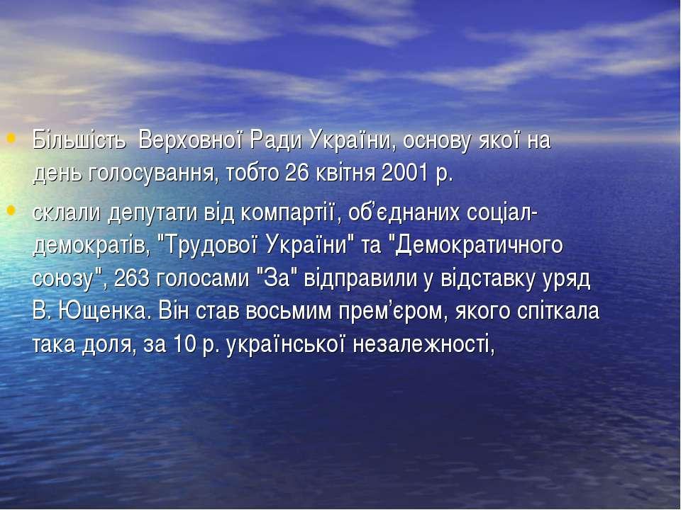 Більшість Верховної Ради України, основу якої на день голосування, тобто 26 к...