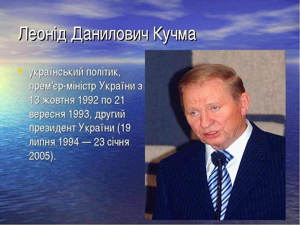 Леонід Данилович Кучма український політик, прем'єр-міністр України з 13 жовт...