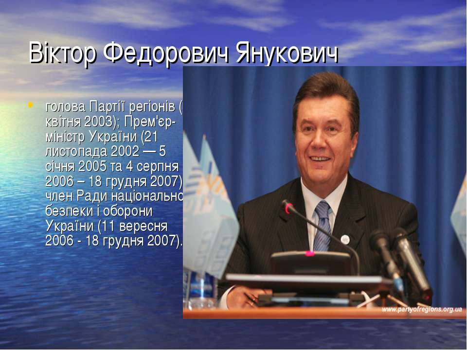 Віктор Федорович Янукович голова Партії регіонів (з квітня 2003); Прем'єр-мін...