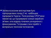 Загальносоюзним міністерствам було підпорядковано понад 2 тис. найбільших під...