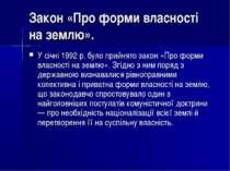Закон «Про форми власності на землю». У січні 1992 р. було прийнято закон «Пр...