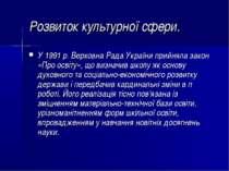 Розвиток культурної сфери. У 1991 р. Верховна Рада України прийняла закон «Пр...