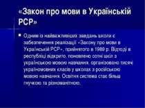 «Закон про мови в Українській РСР» Одним із найважливіших завдань школи є заб...