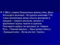 У 1992 р. утворено Всеукраїнську музичну спілку. Діють 43 концертні організац...