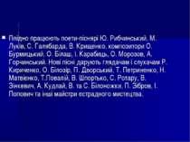 Плідно працюють поети-піснярі Ю. Рибчинський, М. Луків, С. Галябарда, В. Крищ...