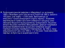 Росія почала ринкові реформи з лібералізації цін на початку 1992 р. Внаслідок...