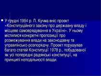 У грудні 1994 р. Л. Кучма вніс проект «Конституційного закону про державну вл...