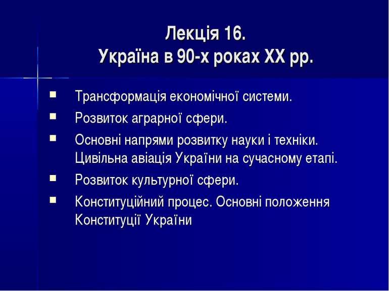 Лекція 16. Україна в 90-х роках XX рр. Трансформація економічної системи. Роз...
