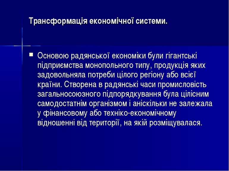 Трансформація економічної системи. Основою радянської економіки були гігантсь...