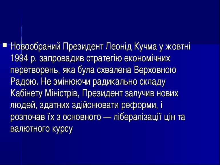 Новообраний Президент Леонід Кучма у жовтні 1994 р. запровадив стратегію екон...