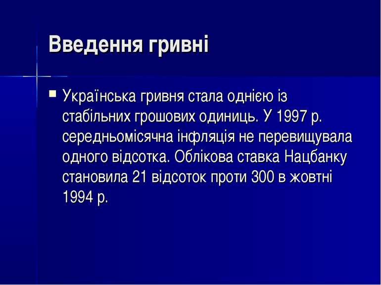 Введення гривні Українська гривня стала однією із стабільних грошових одиниць...