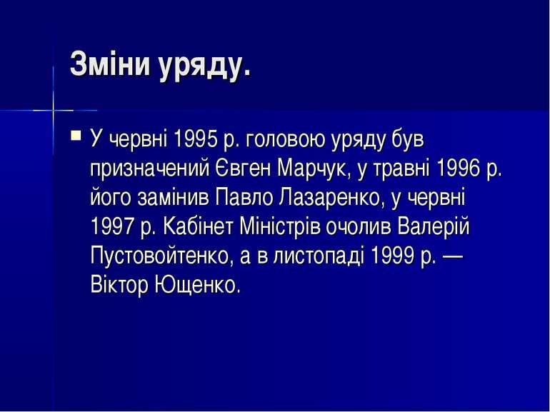 Зміни уряду. У червні 1995 р. головою уряду був призначений Євген Марчук, у т...
