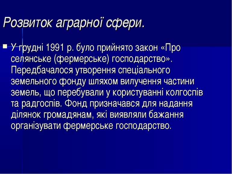 Розвиток аграрної сфери. У грудні 1991 р. було прийнято закон «Про селянське ...