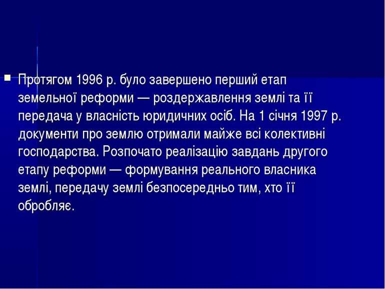 Протягом 1996 р. було завершено перший етап земельної реформи — роздержавленн...