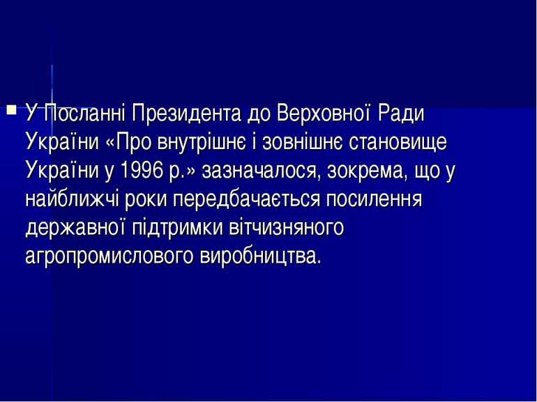 У Посланні Президента до Верховної Ради України «Про внутрішнє і зовнішнє ста...