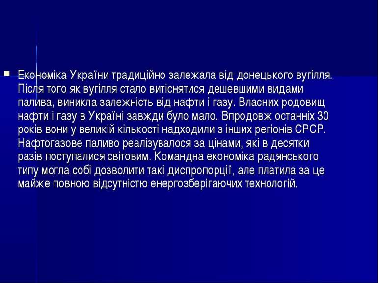 Економіка України традиційно залежала від донецького вугілля. Після того як в...
