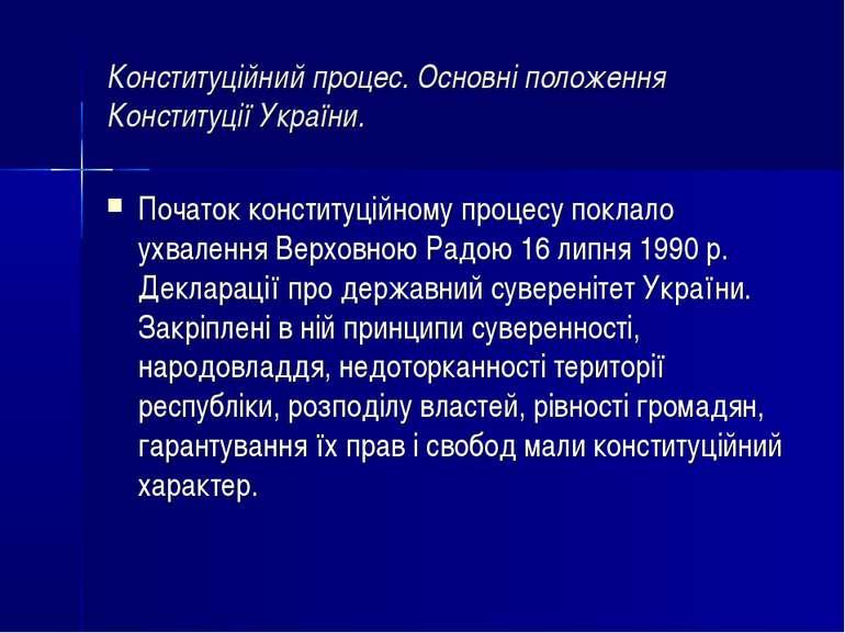 Конституційний процес. Основні положення Конституції України. Початок констит...