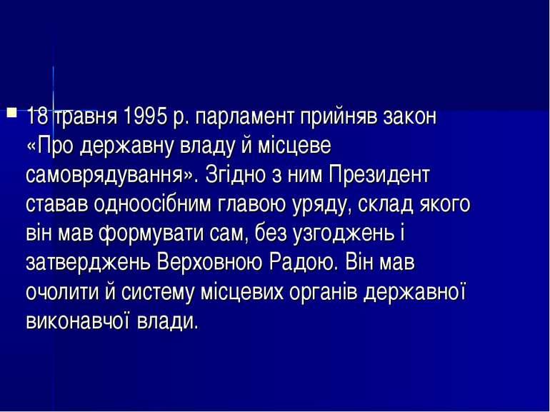 18 травня 1995 р. парламент прийняв закон «Про державну владу й місцеве самов...