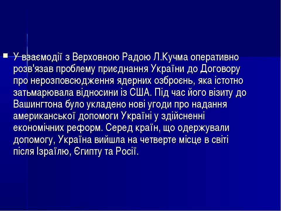 У взаємодії з Верховною Радою Л.Кучма оперативно розв'язав проблему приєднанн...