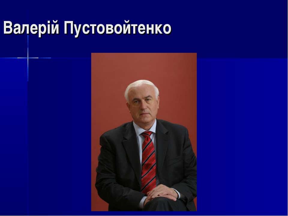 Валерій Пустовойтенко