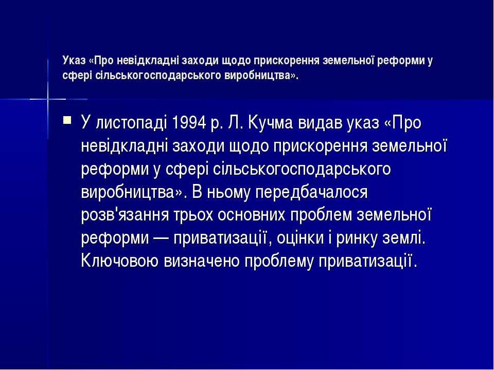 Указ «Про невідкладні заходи щодо прискорення земельної реформи у сфері сільс...