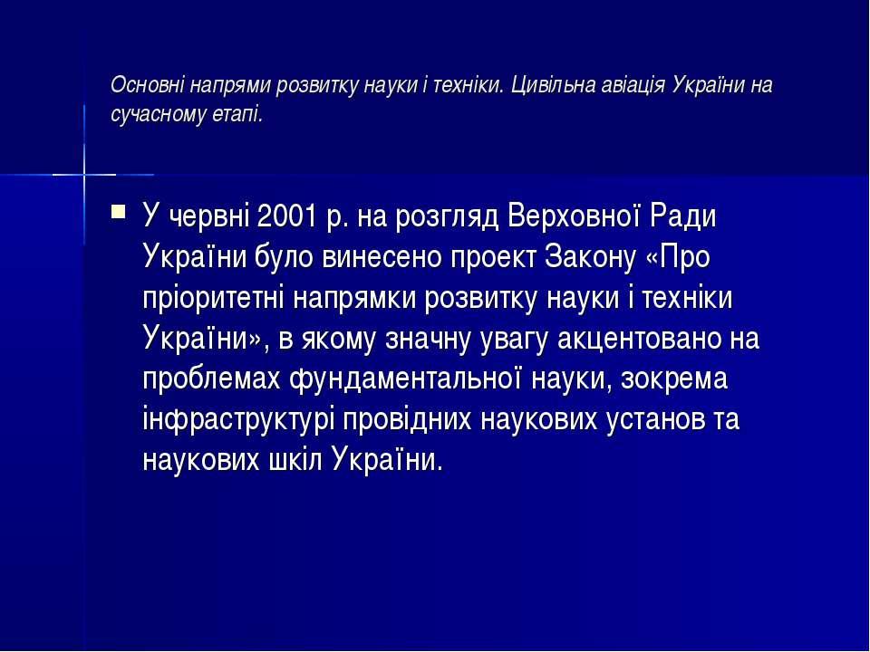 Основні напрями розвитку науки і техніки. Цивільна авіація України на сучасно...