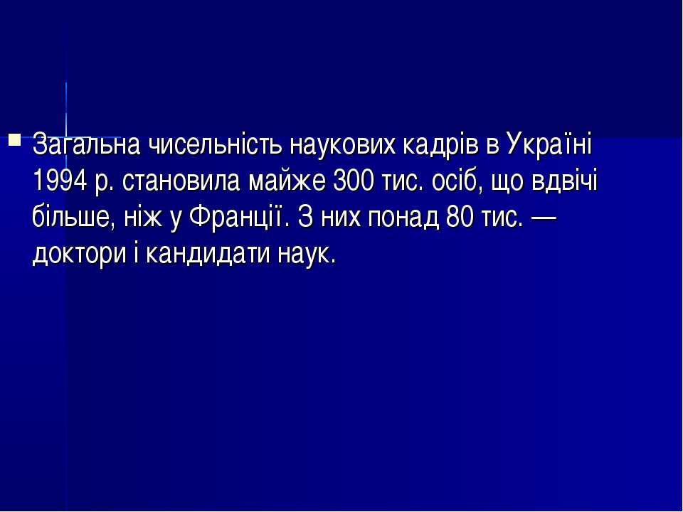 Загальна чисельність наукових кадрів в Україні 1994 р. становила майже 300 ти...
