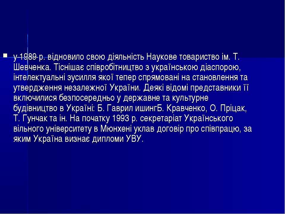 у 1989 р. відновило свою діяльність Наукове товариство ім. Т. Шевченка. Тісні...
