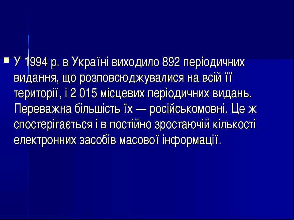 У 1994 р. в Україні виходило 892 періодичних видання, що розповсюджувалися на...