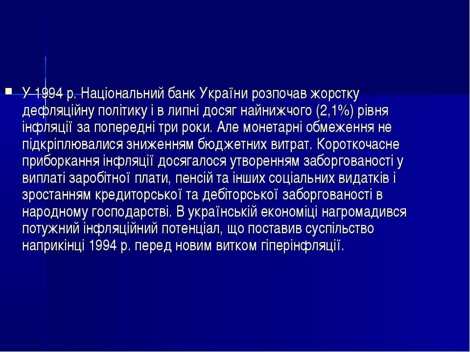 У 1994 р. Національний банк України розпочав жорстку дефляційну політику і в ...