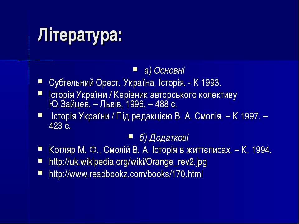 Література: а) Основні Субтельний Орест. Україна. Історія. - К 1993. Історія ...