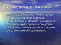 Проблеми українського будівництва Постала кадрова проблема. Україна завжди пе...