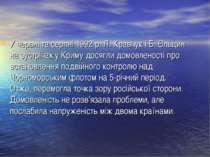У червні та серпні 1992 р. Л. Кравчук і Б. Єльцин на зустрічах у Криму досягл...
