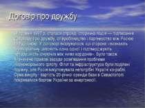 Договір про дружбу 31 травня 1997 р. сталася справді історична подія — підпис...