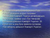 26 серпня 1991 р. Президія Верховної Ради України, зважаючи на факт підтримки...