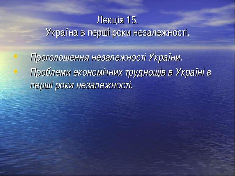 Лекція 15. Україна в перші роки незалежності. Проголошення незалежності Украї...