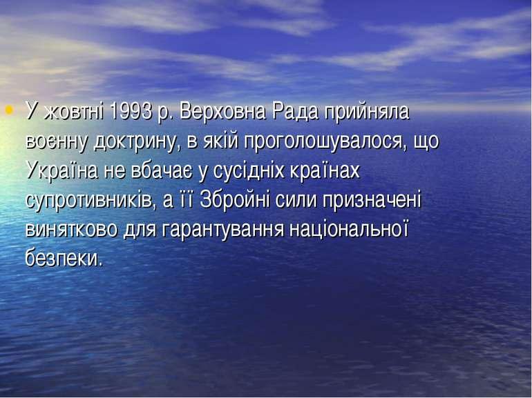 У жовтні 1993 р. Верховна Рада прийняла воєнну доктрину, в якій проголошувало...