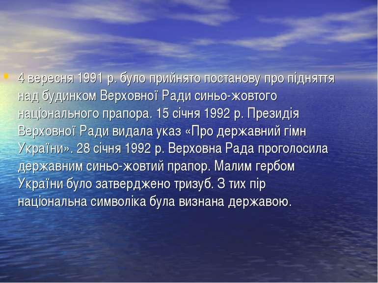 4 вересня 1991 р. було прийнято постанову про підняття над будинком Верховної...