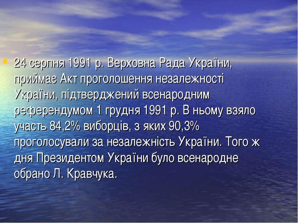 24 серпня 1991 р. Верховна Рада України, приймає Акт проголошення незалежност...