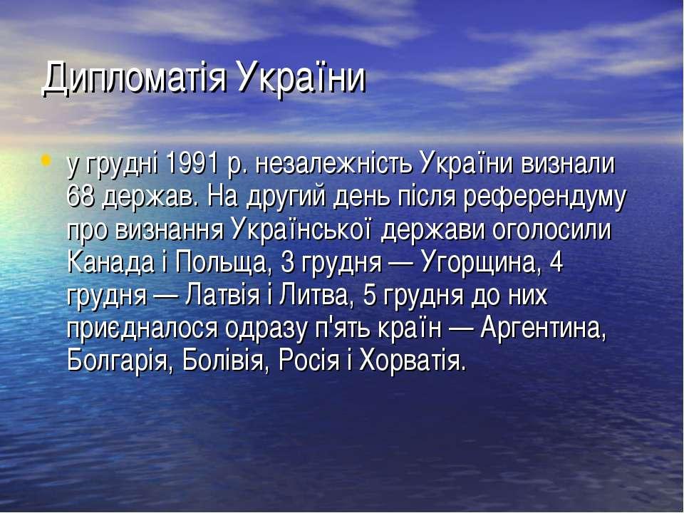 Дипломатія України у грудні 1991 р. незалежність України визнали 68 держав. Н...