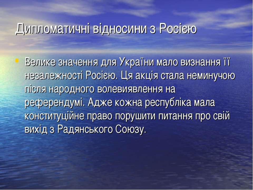 Дипломатичні відносини з Росією Велике значення для України мало визнання її ...