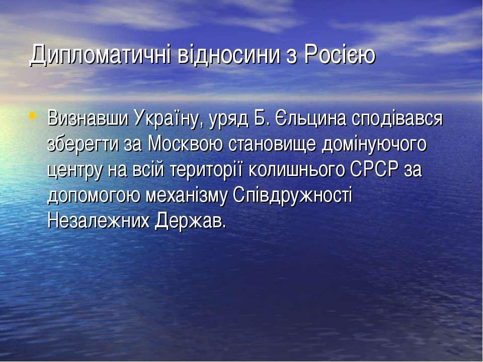 Дипломатичні відносини з Росією Визнавши Україну, уряд Б. Єльцина сподівався ...