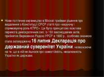 Нове політичне керівництво в Москві приймає рішення про видалення з Конституц...