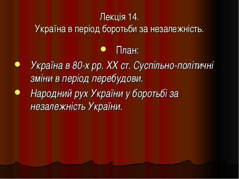 Лекція 14. Україна в період боротьби за незалежність. План: Україна в 80-х рр...