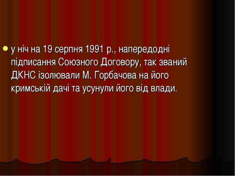 у ніч на 19 серпня 1991 р., напередодні підписання Союзного Договору, так зва...