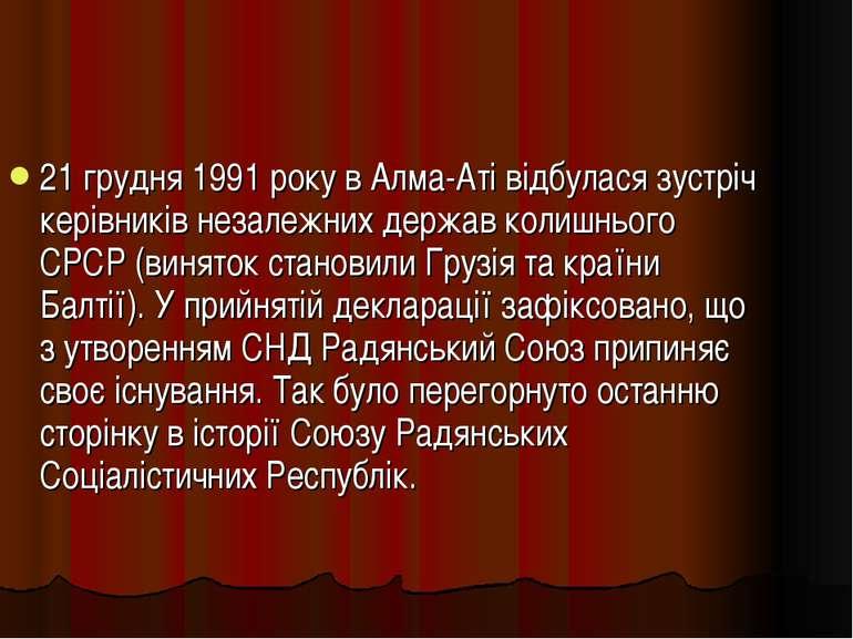 21 грудня 1991 року в Алма-Аті відбулася зустріч керівників незалежних держав...