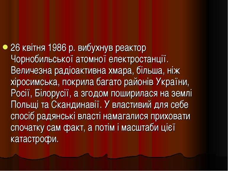 26 квітня 1986 р. вибухнув реактор Чорнобильської атомної електростанції. Вел...