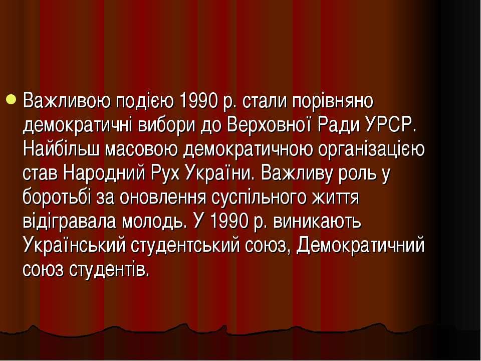 Важливою подією 1990 р. стали порівняно демократичні вибори до Верховної Ради...