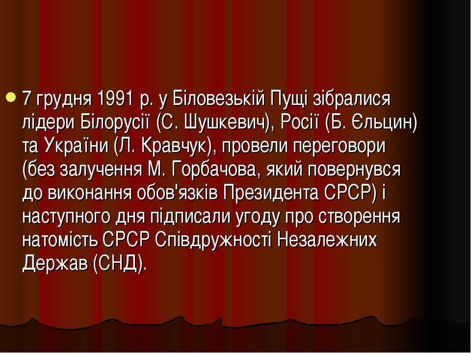 7 грудня 1991 р. у Біловезькій Пущі зібралися лідери Білорусії (С. Шушкевич),...